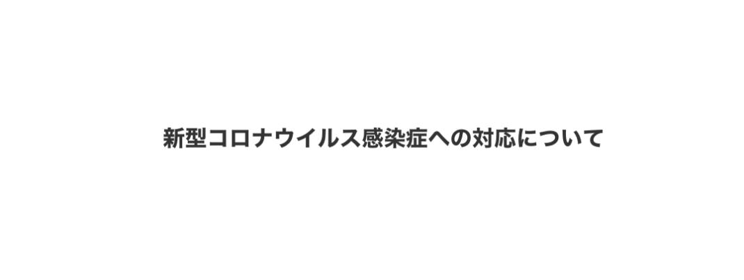 スクリーンショット 2020-02-26 21.35.12